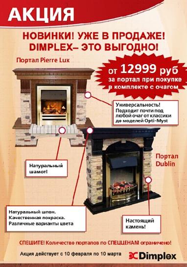 новинки Dimplex