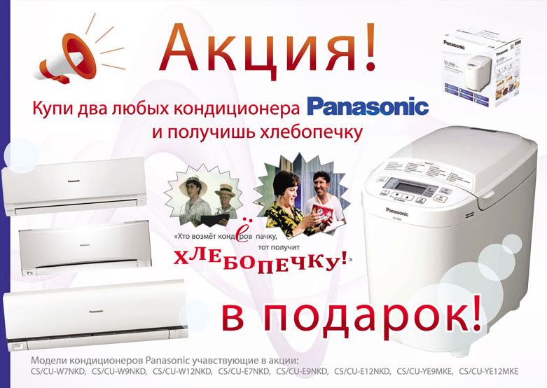 акция Panasonic