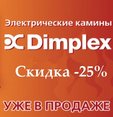 скидки до 25%