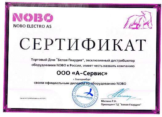 сертификат NOBO