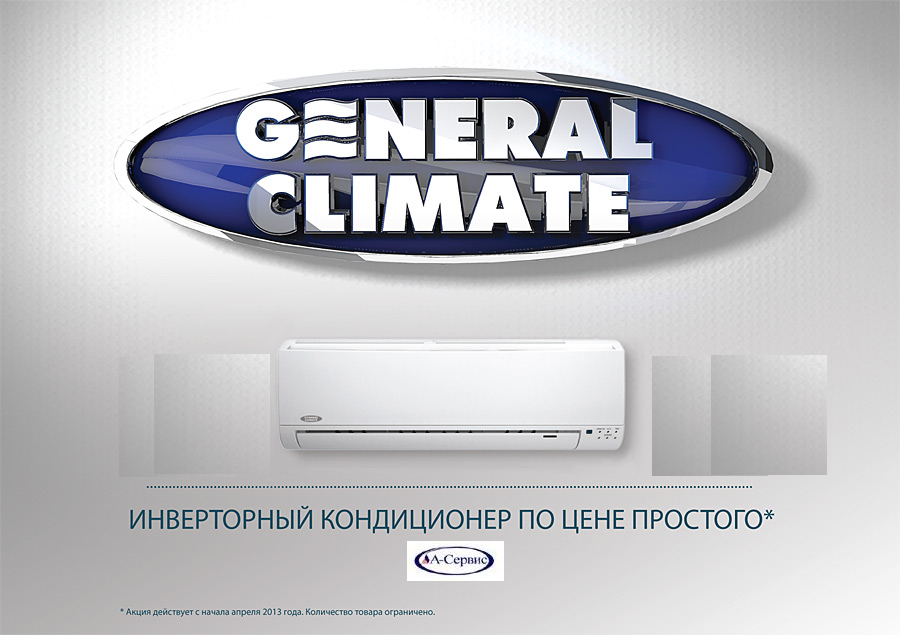 Инверторные Кондиционеры General Climate по цене обычного сплита