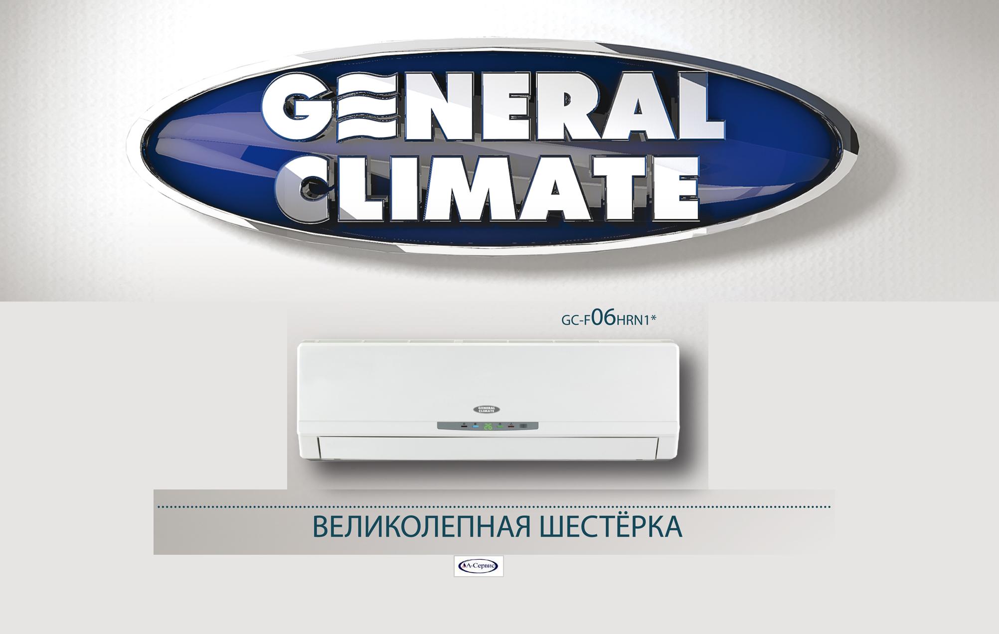 General Climate серии Флагман  GC-F06HRN1/GU-F06HN1
