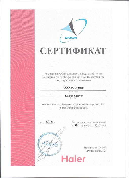 Климатичекое оборудование Haier сертификат
