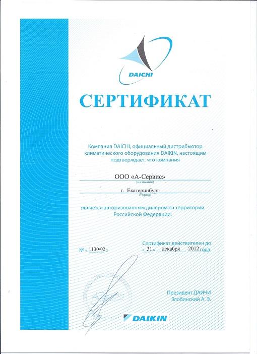 Климатичекое оборудование DAIKIN сертификат