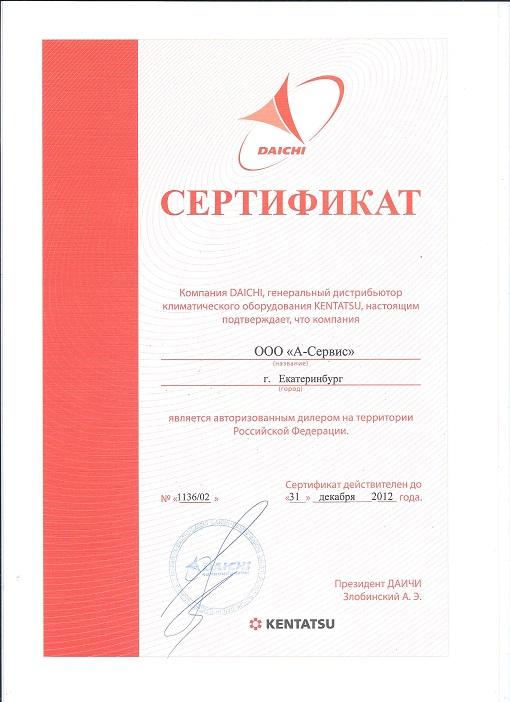 Климатичекое оборудование KENTATSU сертификат