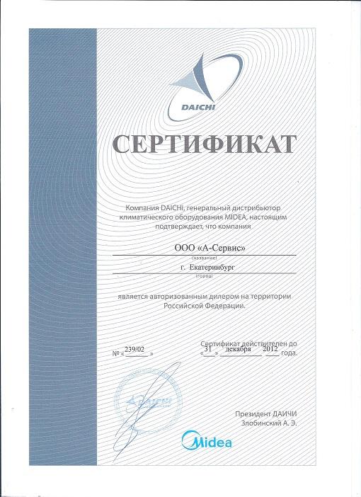 Климатичекое оборудование Midea сертификат