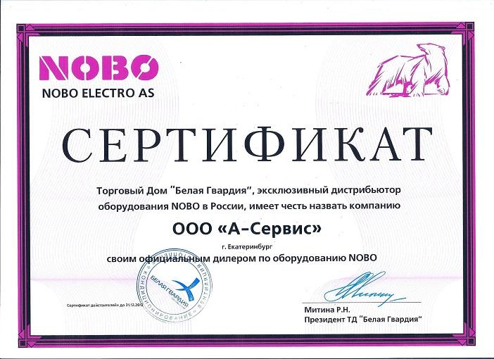 Климатичекое оборудование NOBO сертификат