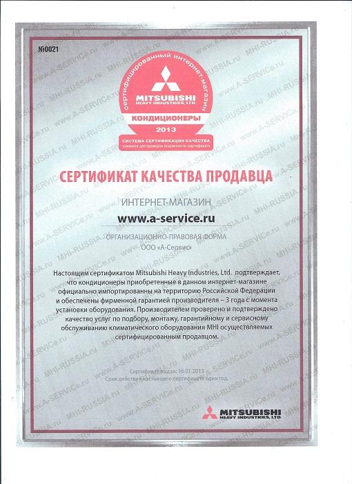 Климатичекое оборудование Mitsubishi Heavy industries, Ltd сертификат