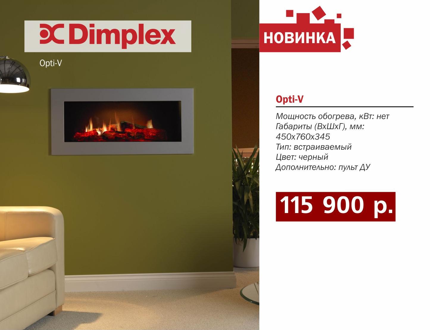 камин Dimplex Opti-V