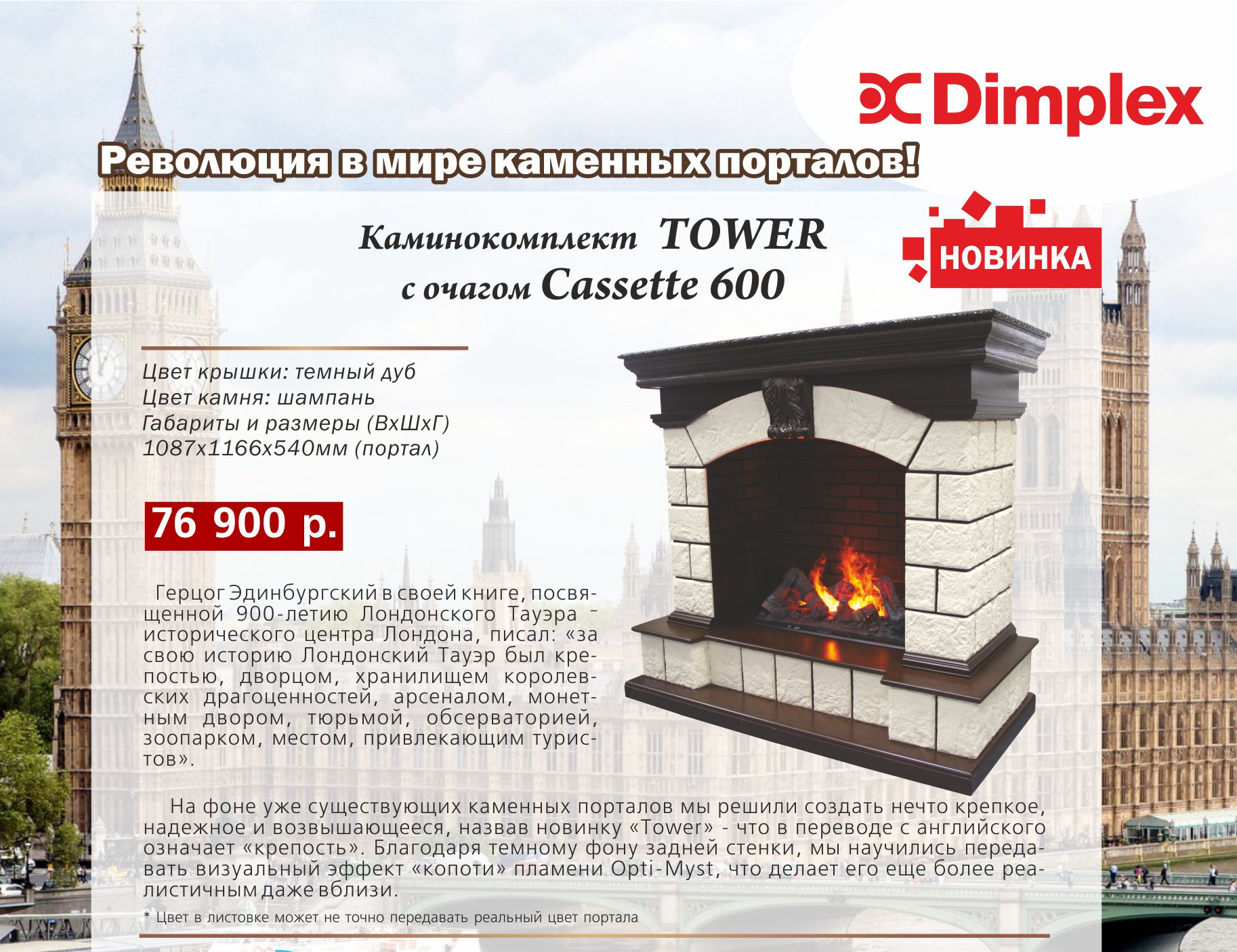 Каминокомплект TOWER c очагом Cassette 600