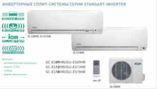 сплит-системы GC standart-inverter