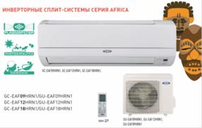 инверторные сплит-системы GC серия Africa
