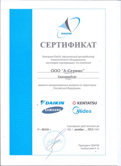 сертификаты DAICHI 2015