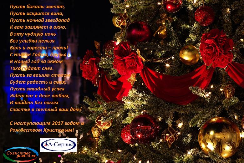 С наступающим Новым 2017 Годом  и Рождеством